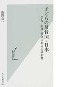 子どもの最貧国・日本 学力・心身・社会におよぶ諸影響