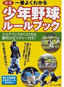 最新一番よくわかる少年野球ルールブック
