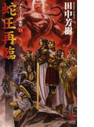 蛇王再臨 架空歴史ロマン