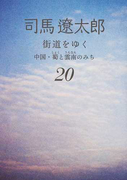 街道をゆく 新装版 20 中国・蜀と雲南のみち