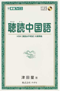 聴読中国語