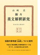 新々英文解釈研究 新訂新版 復刻版