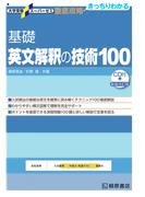基礎英文解釈の技術100 新装改訂版