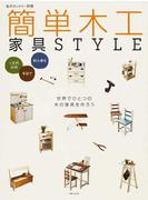 簡単木工家具STYLE 1万円以内 半日で 初心者も
