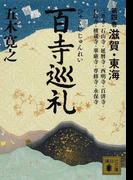 百寺巡礼 第4巻 滋賀・東海