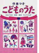 伴奏つきこどものうた わらべうた 唱歌 童謡 アニメソング 増訂版