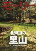 モーリー 北海道ネーチャーマガジン 19号 北海道の「里山」