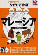 マレーシア マレー語+日本語英語