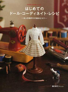 はじめてのドール・コーディネイト・レシピ お人形服作りの基本とコツ