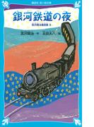 銀河鉄道の夜 新装版