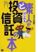 ど素人がはじめる投資信託の本 1万円から手軽にはじめよう!