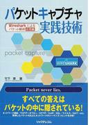 パケットキャプチャ実践技術 Wiresharkによるパケット解析応用編