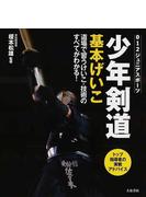 少年剣道基本げいこ 道場で習うけいこ・技術のすべてがわかる!