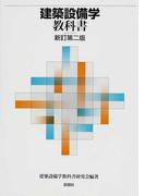 建築設備学教科書 新訂第2版