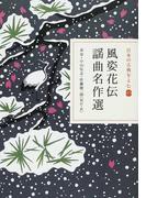 日本の古典をよむ 17 風姿花伝