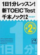 1日1分レッスン!新TOEIC Test千本ノック! 2
