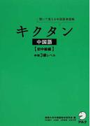 キクタン中国語 聞いて覚える中国語単語帳 初中級編 中検3級レベル