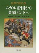 世界の歴史 14 ムガル帝国から英領インドへ