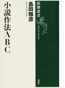 小説作法ABC