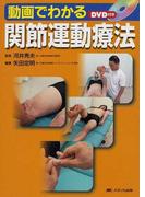 動画でわかる関節運動療法