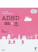 ADHD注意欠陥・多動性障害の本 じょうずなつきあい方がわかる
