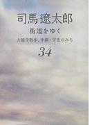 街道をゆく 新装版 34 大徳寺散歩、中津・宇佐のみち
