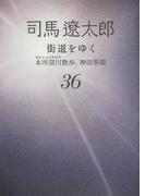 街道をゆく 新装版 36 本所深川散歩、神田界隈