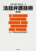 法廷弁護技術 第2版