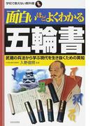 面白いほどよくわかる五輪書 武蔵の兵法から学ぶ現代を生き抜くための英知