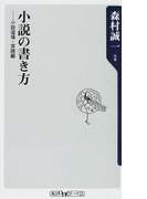 小説の書き方 小説道場 実践編