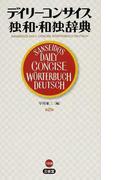 デイリーコンサイス独和・和独辞典 第2版