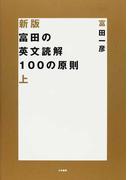 富田の英文読解100の原則 新版 上