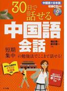 30日で話せる中国語会話 短期集中の勉強法でここまで話せる!