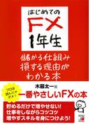 はじめてのFX1年生儲かる仕組み損する理由がわかる本 一番やさしいFXの本! ちゃんとわかれば、儲けもリスクもコントロールできる!