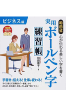 和田式実用ボールペン字練習帳 心が伝わる美しい字を書く ビジネス編