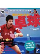 絶対うまくなる!卓球 日本のトッププレーヤーが実演!!