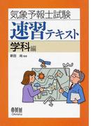 気象予報士試験速習テキスト 学科編