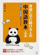 真剣に学び続ける人の中国語教本 入門編 ゼロから中検4級合格レベルまで