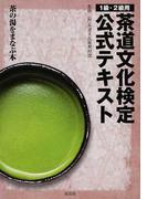 茶道文化検定公式テキスト 1級・2級用 茶の湯をまなぶ本
