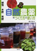 自然農薬のつくり方と使い方 植物エキス・木酢エキス・発酵エキス
