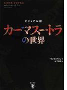 カーマスートラの世界 ビジュアル版