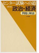 センター試験への道政治・経済問題と解説 第4版