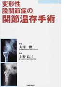 変形性股関節症の関節温存手術