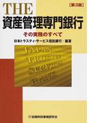 THE資産管理専門銀行 その実務のすべて 第3版