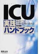 ICU実践ハンドブック 病態ごとの治療・管理の進め方