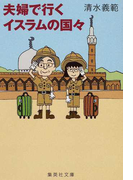 夫婦で行くイスラムの国々