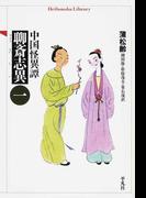 聊斎志異 中国怪異譚 1