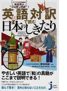 """英語対訳で読む日本のしきたり 伝えたい""""ニッポンの心""""!"""