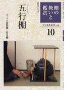 淡交テキスト 平成21年10号 棚の扱いと鑑賞 10 五行棚