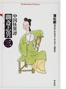聊斎志異 中国怪異譚 3